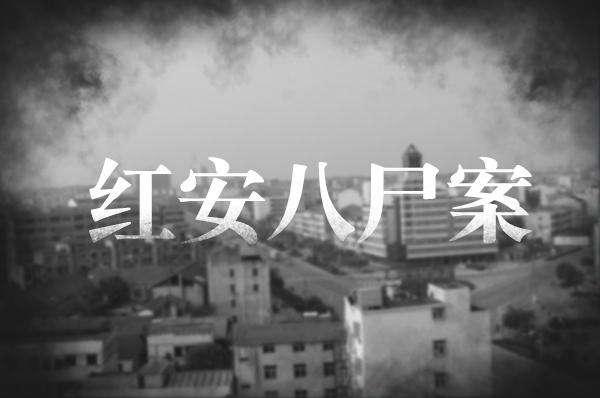 中国十大诡异未解悬案:揭秘中国十大未破杀人惨案插图1